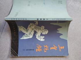 三皇炮锤,河北武术丛书三