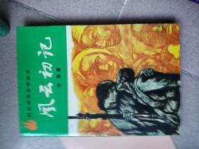 抗日战争文学丛书,风云初记