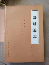 畿辅通志,第十册。河渠略