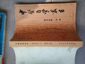 中医自学丛书  第五分册  内经
