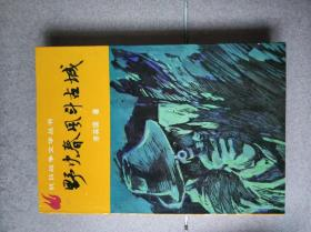 抗日战争文学丛书,野火春风斗古城
