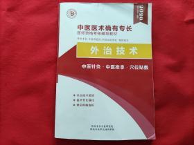 中医医术确有专长医师资格考核辅导教材:外治技术