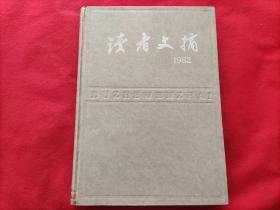 读者文摘(1982年1-12精装合订本)
