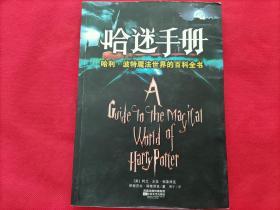 哈迷手册:哈利.波特魔法世界的百科全书