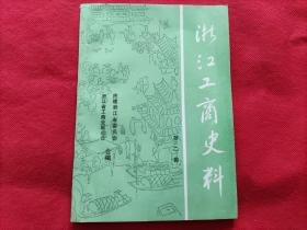 浙江工商史料:第二辑