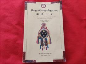 诺桑王子(藏汉对照版)