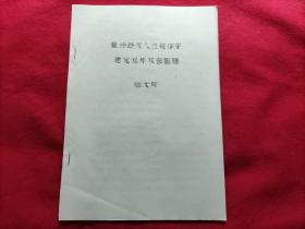 董仲舒天人三策作于建元元年不容置疑(油印本.31页)
