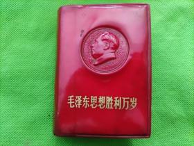 毛泽东思想胜利万岁(有缺页)