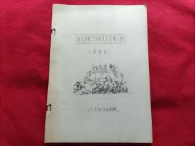 唐代道教之兴起及其主要人物(油印本)