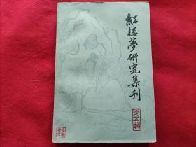 红楼梦研究集刊:第五辑