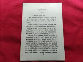 道教龙门派及其炼丹(油印本.10页)