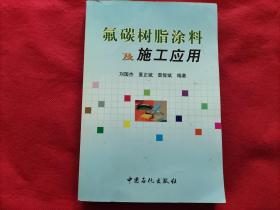 氟碳树脂涂料及施工应用(作者刘国杰签赠本)