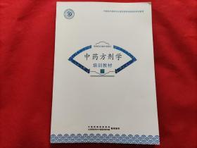 中医医术确有专长医师资格考核培训系列教材:中医方剂学