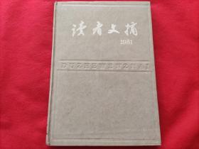 读者文摘(1981年1-5精装合订本)
