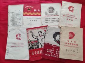 《从安源到井冈山》《毛主席思想的光辉照亮了安源工人运动》展览讲解词《毛主席革命实践活动》等8册合售