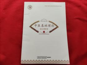 中医医术确有专长医师资格考核培训系列教材:中医基础理论