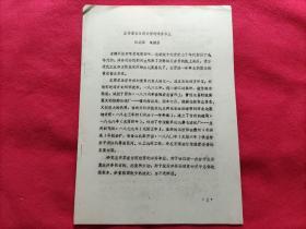 左宗棠在甘肃经营的洋务事业(油印本.23页)
