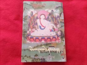 米粒热巴传(藏文)