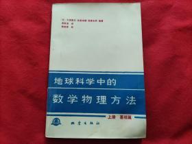 地球科学中的数学物理方法:上册(基础篇)