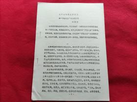 """关于评价隋文帝杨坚和""""开皇之治""""的几个问题(油印本.15页)"""