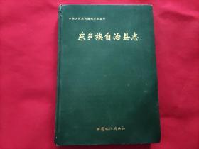 东乡族自治县志