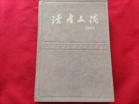 读者文摘(1984年1-12精装合订本)