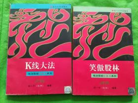 K线大法+笑傲股林(2册合售)