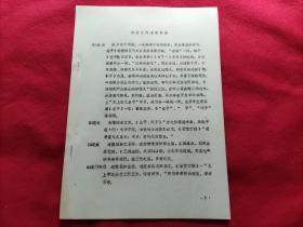 隋唐五代道教部分(油印本.13页)