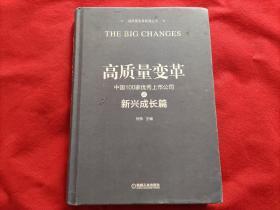 高质量变革:中国100家优秀上市公司之新兴成长篇