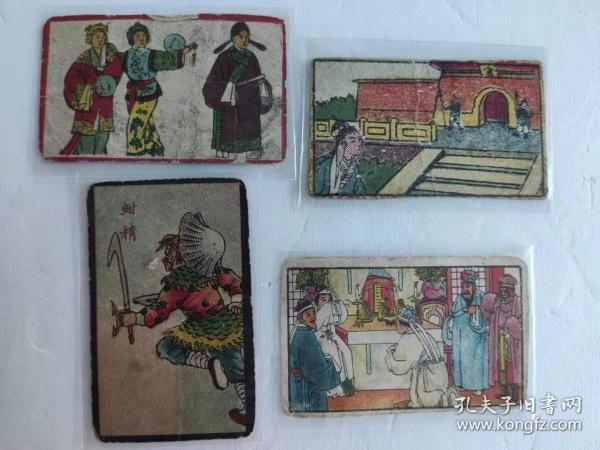民国美术宣传图片 (硬卡纸)古代传说与民间故事《孟姜女、西厢记、诸葛亮吊孝 》等4片
