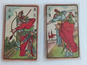 民国美术宣传图片 (硬卡纸)《大明英烈传人物》2片