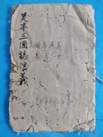 民国石印线装本 足本绘图三国志演义 卷七