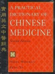 A practical dictionary of Chinese Medicine实用英文中医辞典