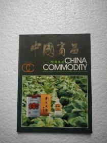 中国商品烟酒专册,四十多家老酒厂广告,洋河大曲,双沟酒厂,高沟酒厂,双洋酒厂等,