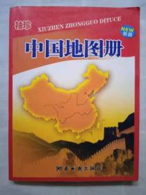 中国地图册(袖珍)2011年1月印刷