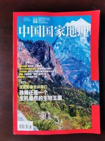 中国国家地理(2021年第8期)