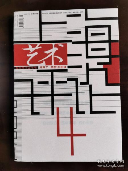 上海艺术评论(2021年第4期)