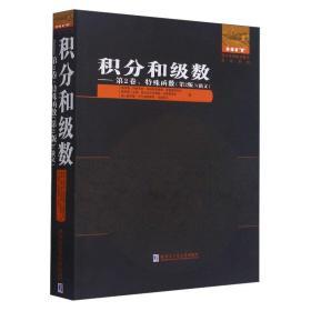 积分和级数:俄文:第2卷:特殊函数