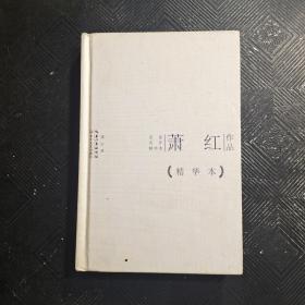 萧红作品精华本(精装版)