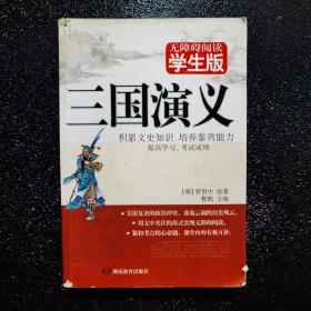三国演义(学生版)