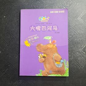 星期八心灵童话儿童故事书:大嘴巴河马(全彩美绘注音版)