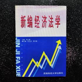 新编经济法学