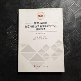 使命与愿景:北京市信访矛盾分析研究中心发展报告(2009—2014)