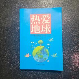 热爱地球 科普知识大观(上)