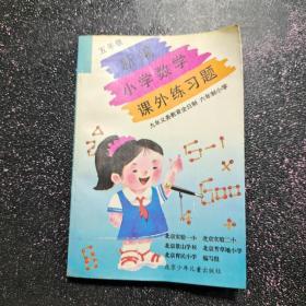 新编小学数学课外练习题.五年级