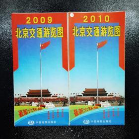 2009北京交通游览图 2010北京交通游览图