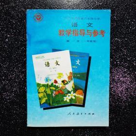 九年义务教育六年制小学 语文 教学指导与参考 第一册