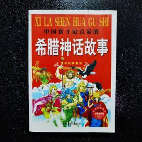 中国孩子最喜爱的希腊神话故事 世界经典童话