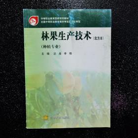 林果生产技术(北方本)