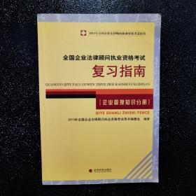 2013年全国企业法律顾问执业资格考试用书:全国企业法律顾问执业资格考试复习指南(企业管理知识分册)